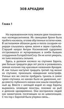 ЗОВ АРКАДИИ apk screenshot