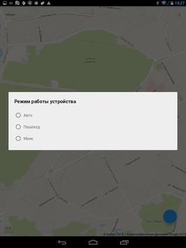 МТ - мобильный трекер apk screenshot