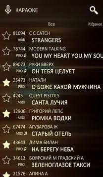 CANTARE караоке-клуб apk screenshot