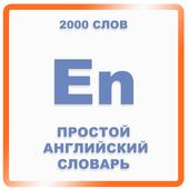 Простой английский словарь icon