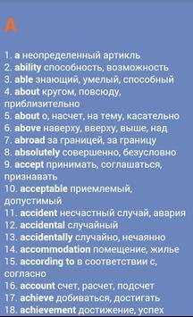 Простой английский словарь apk screenshot