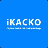 iКАСКО icon