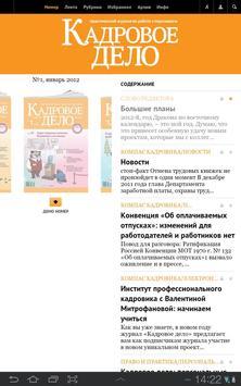 Журнал «Кадровое дело» poster