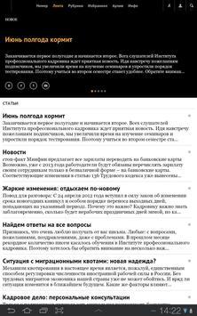 Журнал «Кадровое дело» apk screenshot