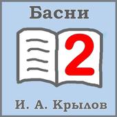 И. А. Крылов (Басни: часть 2) icon