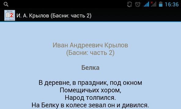 И. А. Крылов (Басни: часть 2) poster