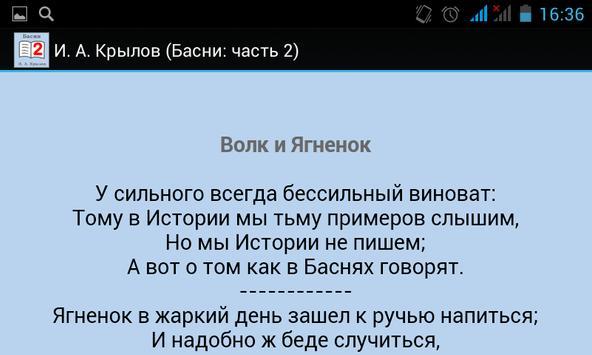 И. А. Крылов (Басни: часть 2) apk screenshot