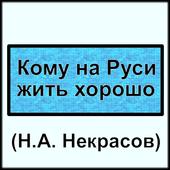 Кому на Руси жить хорошо icon