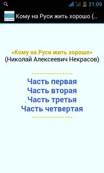 Кому на Руси жить хорошо poster