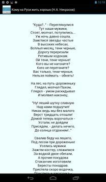 Кому на Руси жить хорошо apk screenshot