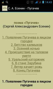 С. А. Есенин - Пугачев poster