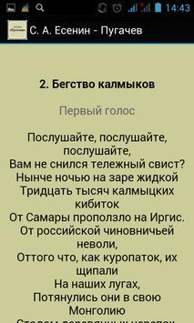С. А. Есенин - Пугачев apk screenshot