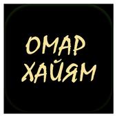 Омар Хайям — Рубаи icon