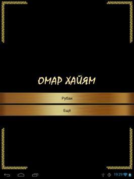 Омар Хайям — Рубаи poster