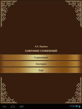 А.С.Пушкин poster
