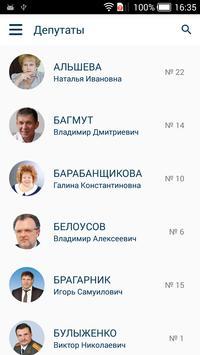 Депутаты и Городская дума apk screenshot