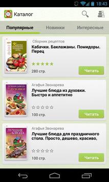 Еда – бесплатные книги poster