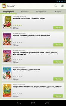 Еда – бесплатные книги apk screenshot