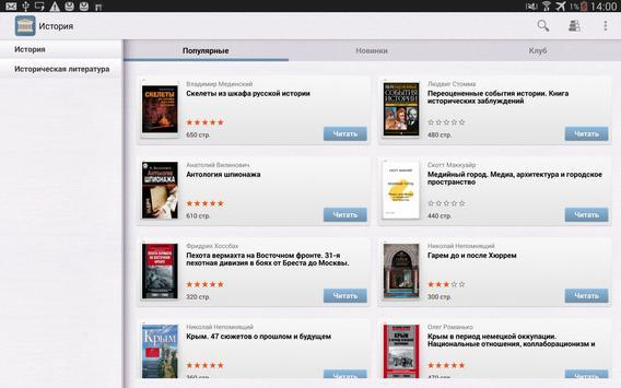 История - бесплатные книги apk screenshot