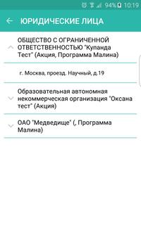 Купанда Партнер apk screenshot
