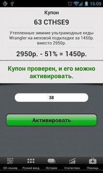 КупиКупон Партнер apk screenshot