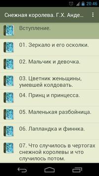 Снежная королева. Андерсен. poster