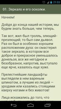 Снежная королева. Андерсен. apk screenshot