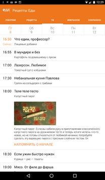 Рецепты телеканала Еда apk screenshot