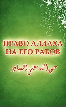 Право Аллаха на Его рабов poster