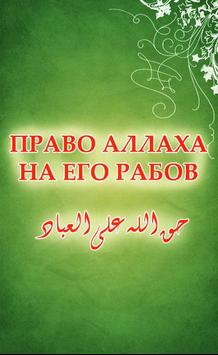 Право Аллаха на Его рабов apk screenshot