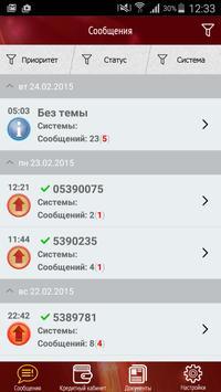 Нотификатор apk screenshot