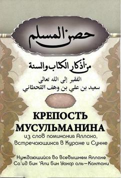 Крепость мусульманина apk screenshot