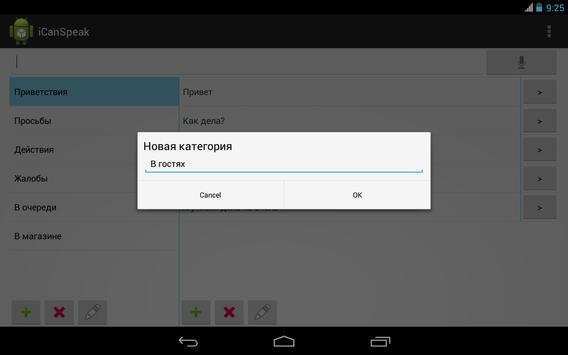 iCanSpeak apk screenshot