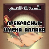 Толкование имён Аллаха icon