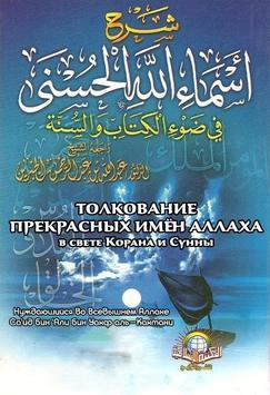 Толкование имён Аллаха apk screenshot