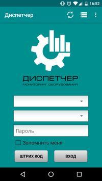 АИС Диспетчер - Станкосервис poster