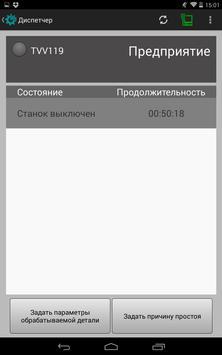 АИС Диспетчер - Станкосервис apk screenshot