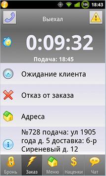 Гаруда Экспресс - Водитель apk screenshot
