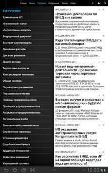 Журнал «Бухгалтерия ИП» apk screenshot