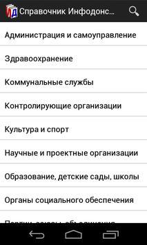 Инфодонск-Волгодонск, справка poster