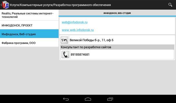 Инфодонск-Волгодонск, справка apk screenshot