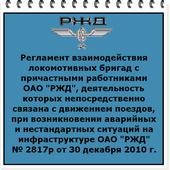 Регламент ОАО РЖД № 2817 с ADS icon