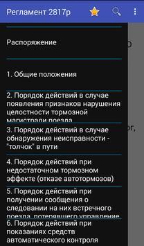 Регламент ОАО РЖД № 2817 с ADS poster