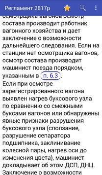 Регламент ОАО РЖД № 2817 с ADS apk screenshot