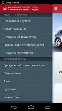 Страховые инвестиции apk screenshot