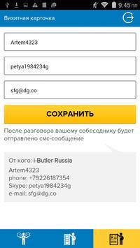 Партнерский поток apk screenshot