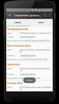 Справочник Дагестана apk screenshot