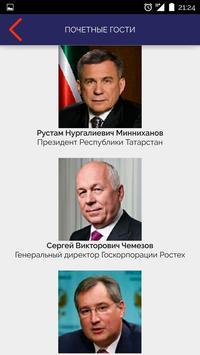 ИТОПК poster