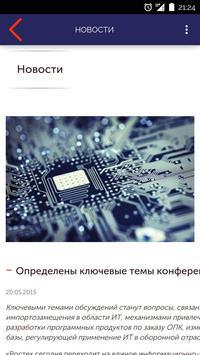 ИТОПК apk screenshot