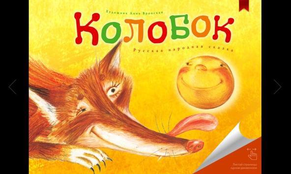 Колобок poster